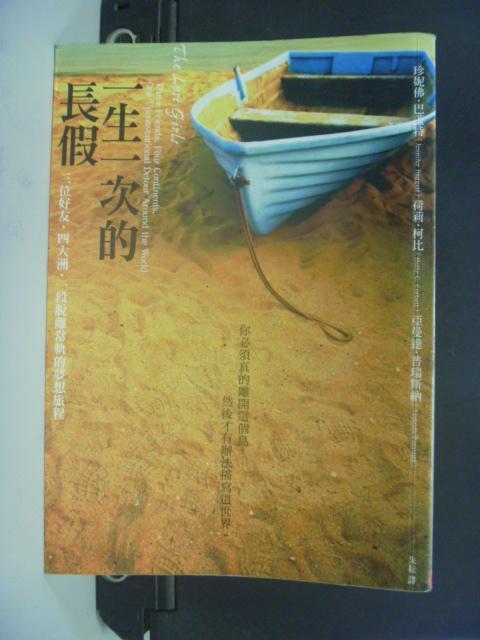 【書寶二手書T5/翻譯小說_NGK】一生一次的長假_朱耘