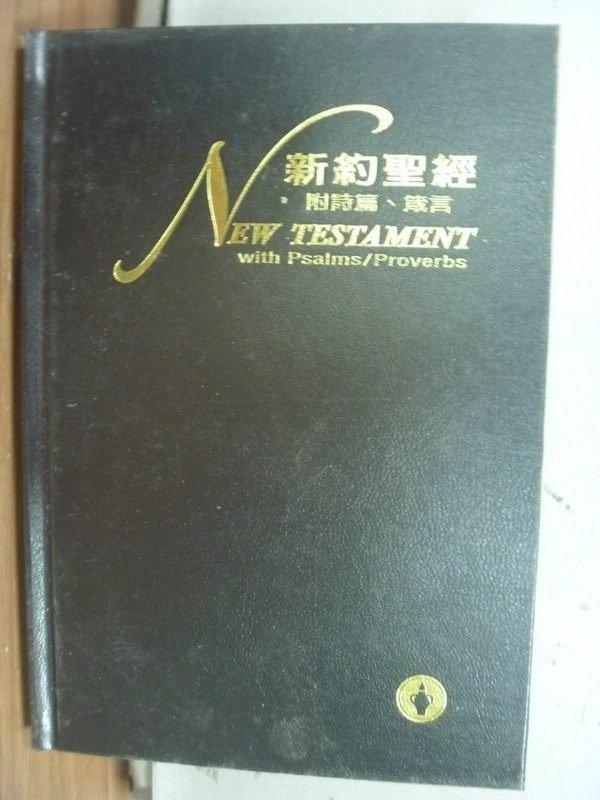 【書寶二手書T4/宗教_HPS】新約聖經-附詩篇箴言