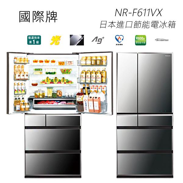 Panasonic國際牌 NR-F611VX 608L日本進口智慧節能冰箱