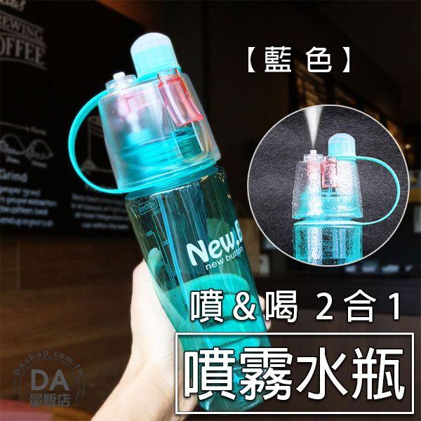 《DA量販店》600ml 噴霧 水杯 水壺 水瓶 隨身瓶 隨手杯 降溫 運動健身 藍(V50-1564)