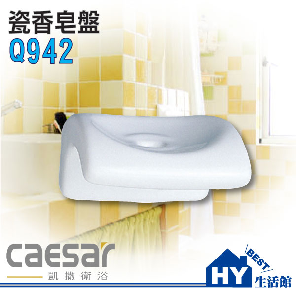 凱撒衛浴 新星瓷系列 瓷香皂盤 Q942《HY生活館》水電材料專賣店