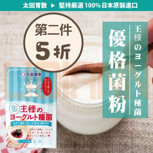 ◆第二件5折◆【太田胃散】王樣的優格菌粉 (3gX2入)盒 → 經濟實惠 可重複製作,健康 無添加物。