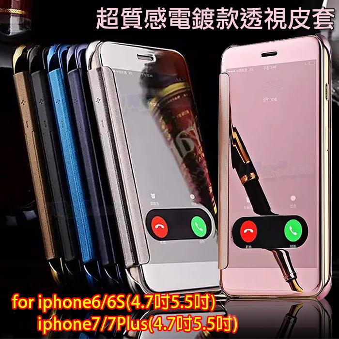 蘋果 iPhone6/6S iphone7 PLUS i6s i6+ i7+ 4.7吋/5.5吋 iphone 5S SE 電鍍鏡面皮套 手機殼 免翻蓋滑動接聽 視窗皮套 半透明鏡子 保護殻 手機套