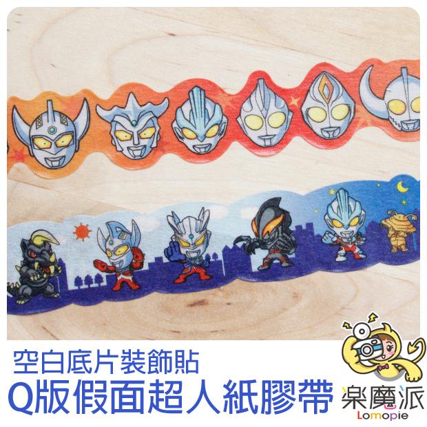 『樂魔派』日本進口 Q版假面超人 禮物包裝和紙膠帶 裝飾貼紙