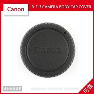 可傑 Canon 原廠 R-F-3 CAMERA BODY CAP COVER 機身蓋 相機蓋 防塵蓋