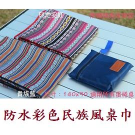 防水彩色民族風桌巾 / 90x140 藍色 / 蛋捲桌 / 附收納袋