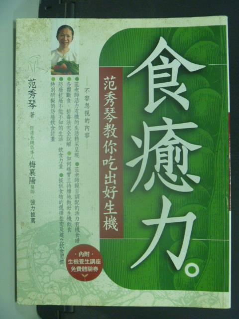 【書寶二手書T1/養生_ZAL】食癒力-范秀琴教你吃出好生機_范秀琴