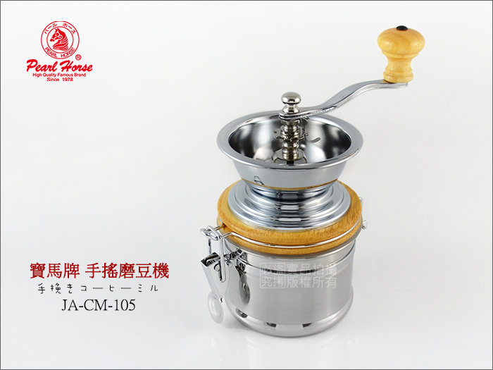 快樂屋♪ 日本寶馬牌手搖磨豆機 JA-CM-105 不鏽鋼/咖啡豆/咖啡粉/現磨咖啡/可搭濾紙/濾杯