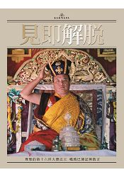 見即解脫:尊聖的第十六世大寶法王噶瑪巴傳記與教言