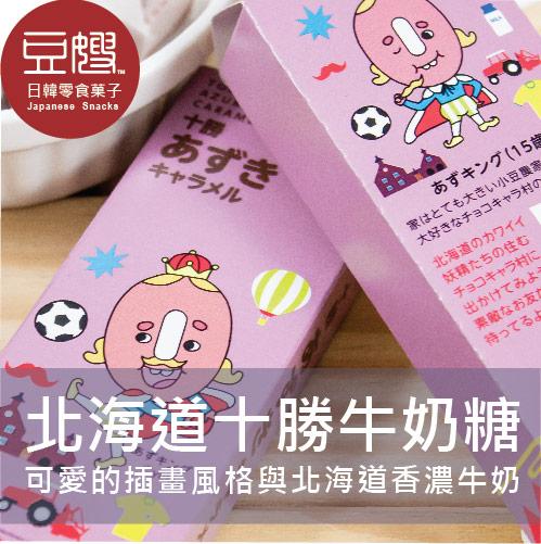 【即期特價】日本零食 donan 北海道限定十勝牛奶糖(紅豆)