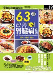 63道改善腎臟病食譜