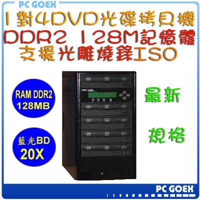 ☆軒揚pcgoex☆ 宏積 COPYKING 1對4DVD光碟 拷貝機 對拷機 CKV-DVD4S