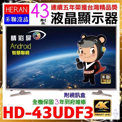 【HERAN 禾聯】43吋智慧聯網LED數位液晶顯示器《HD-43UDF3》贈高級HDMI線 Android連網