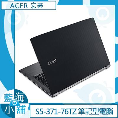 ACER 宏碁Aspire S13 S5-371-76TZ 13.3吋 筆記型電腦 (i7-6500U/SSD 256G/W10/FHD)