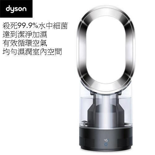 Dyson AM10 Hygienic Mist 潔淨霧化扇 黑銀色