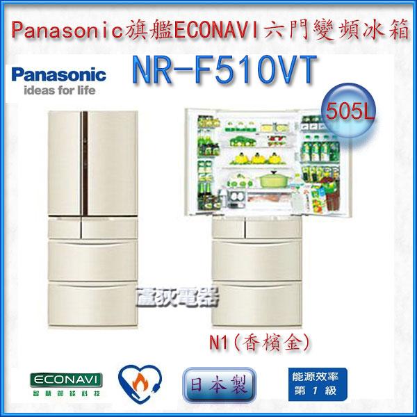 【國際 ~蘆荻電器】全新 日本原裝 505L【Panasonic旗艦ECONAVI六門變頻冰箱】NR-F510VT