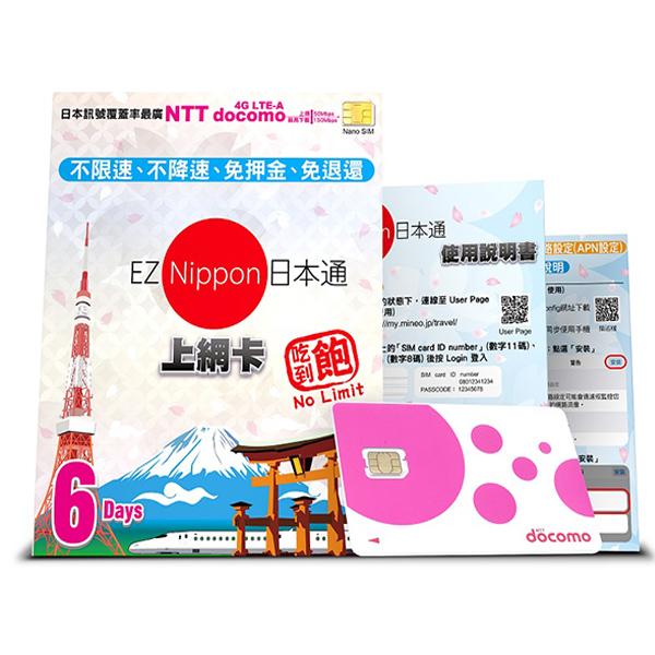 ★好禮三選一★EZ Nippon日本通6天吃到飽上網卡【葳豐數位商城】