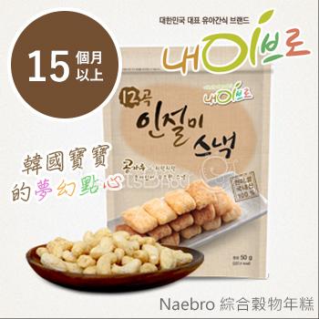 ✿蟲寶寶✿【Naebro韓國】非油炸 無添加物 有機糙米 0含鈉 米餅系列-綜合穀物年糕 15M+《現+預》