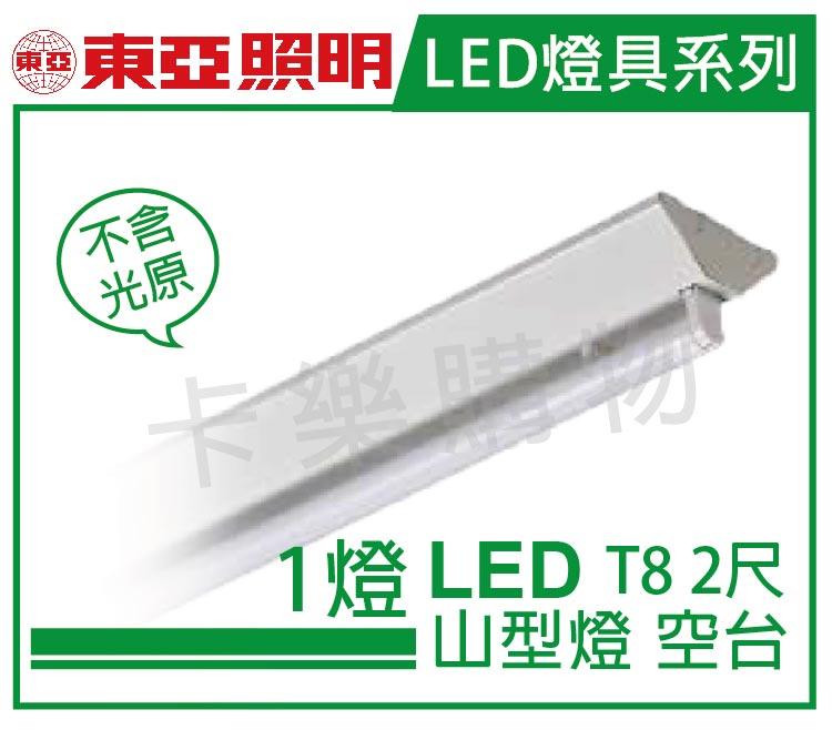 TOA東亞 LTS2143XEA LED 2尺1燈 全電壓 山型日光燈空台 _ TO430022