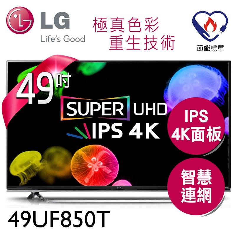 ★送HDMI線【LG樂金】49型4K UHD 3D SMART超薄液晶電視49UF850T★含安裝配送
