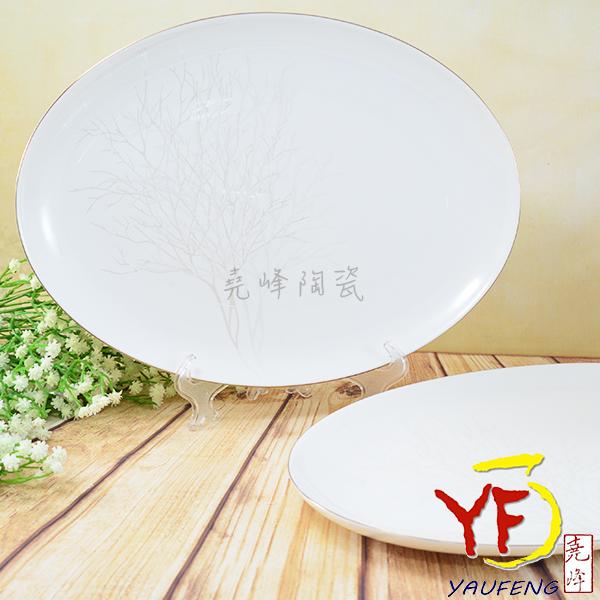 ★堯峰陶瓷★餐桌系列 骨瓷 銀絲麥穗 12吋 魚盤 橢圓盤