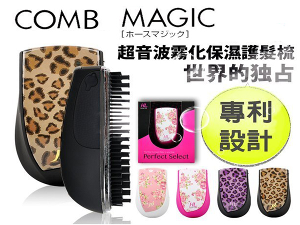 BO雜貨【SV7030】HL超音波霧化保濕護髮梳(HL-358)噴霧~TT梳~魔髮梳~梳子