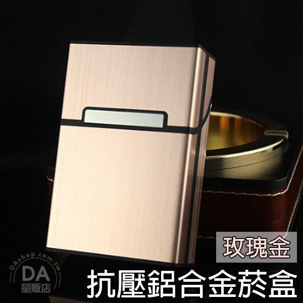 《DA量販店》鋁合金 拉絲 磁扣 20支裝 防潮防壓 香菸盒 煙盒 玫瑰金(V50-1659)