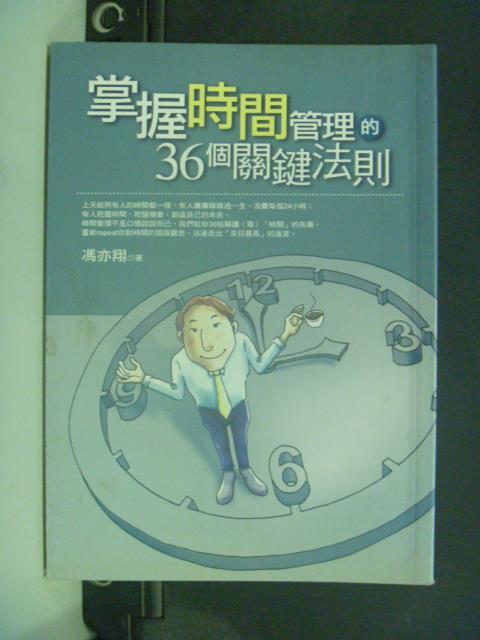 【書寶二手書T1/財經企管_JJU】掌握時間管理的36個關鍵法則_馮奕翔
