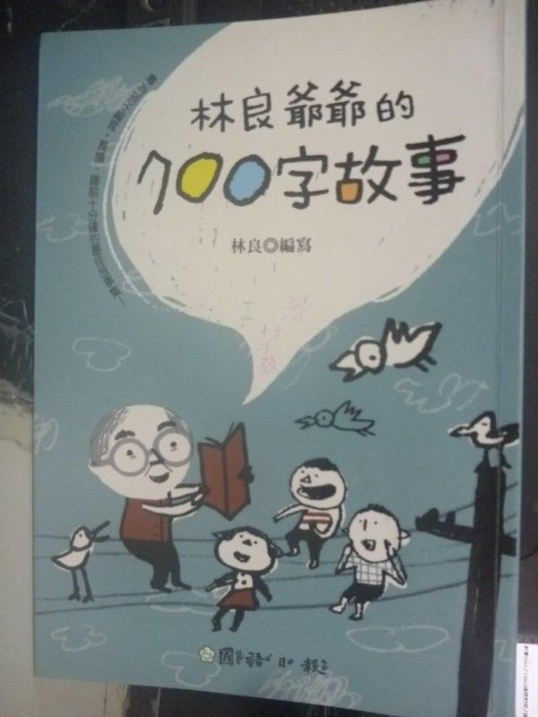 【書寶二手書T5/兒童文學_IMS】林良爺爺的700字故事_林良