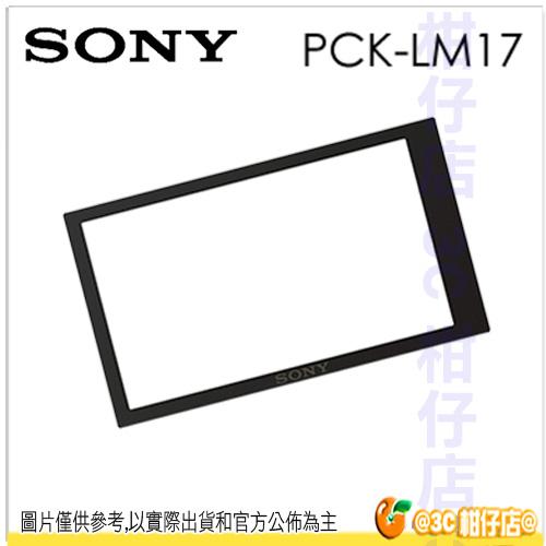 現貨 SONY PCK-LM17 硬式螢幕保護貼 台灣索尼公司貨 A6300 A6000 ILCE-6000 ILCE-6300 另有 STC 鋼化貼