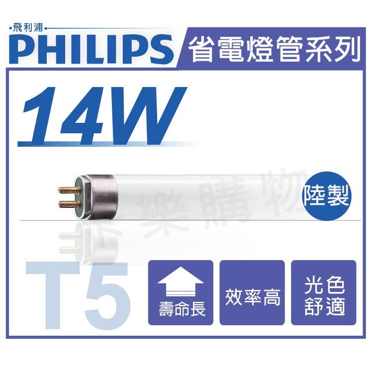PHILIPS飛利浦 T5 14W 827 三波長日光燈管 陸製 _ PH100007