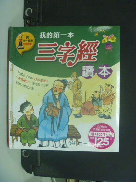 【書寶二手書T1/少年童書_GMX】我的第一本三字經讀本_世一圖書_無光碟