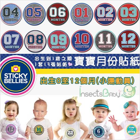 +蟲寶寶+【美國Sticky Bellies  】新生寶寶創意好禮-寶寶月份貼紙0-12M-(小運動員)《現+預》