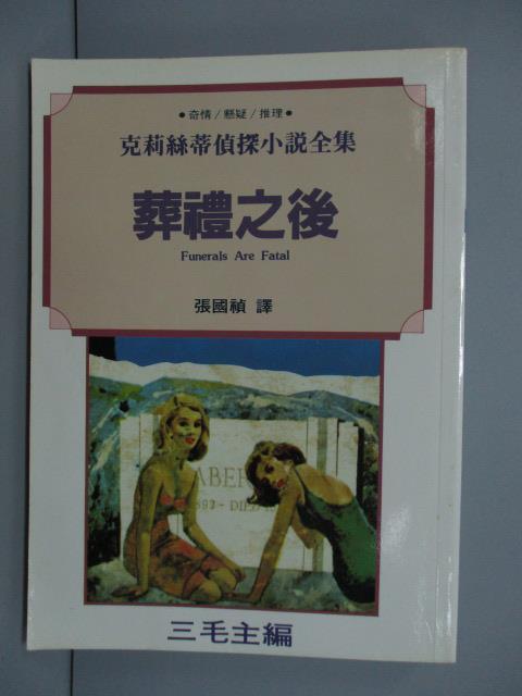 【書寶二手書T1/翻譯小說_MQG】葬禮之後_張國楨
