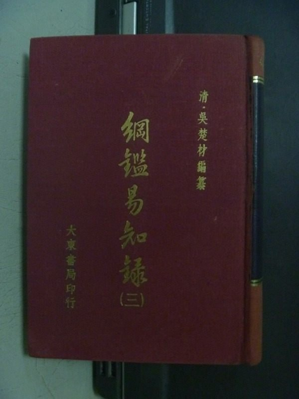 【書寶二手書T6/歷史_OFC】網鑑易知錄(三)_吳楚材_民53