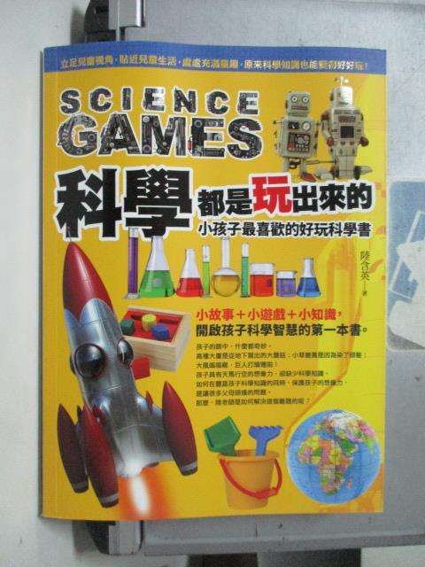 【書寶二手書T6/親子_XBM】科學都是玩出來的:小孩子最喜歡的好玩科學書_陸含英