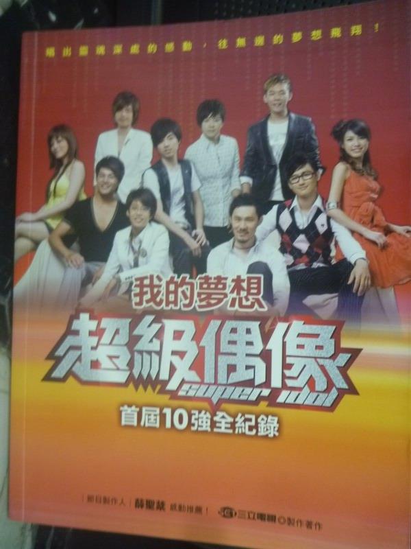 【書寶二手書T8/影視_YFM】我的夢想.超級偶像-首屆10強全紀錄_三立電視台