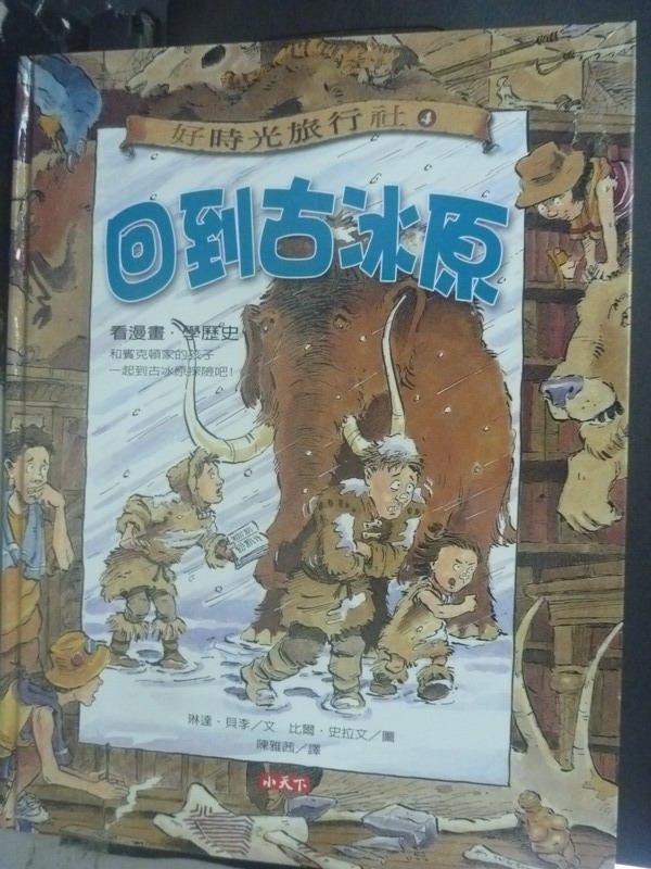 【書寶二手書T7/少年童書_YGE】好時光旅行社4-回到古冰原_琳達.貝利