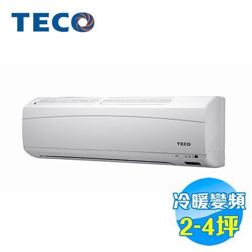 東元 TECO 冷暖變頻 一對一分離式冷氣 一級 MA20V2P / MS20V2P