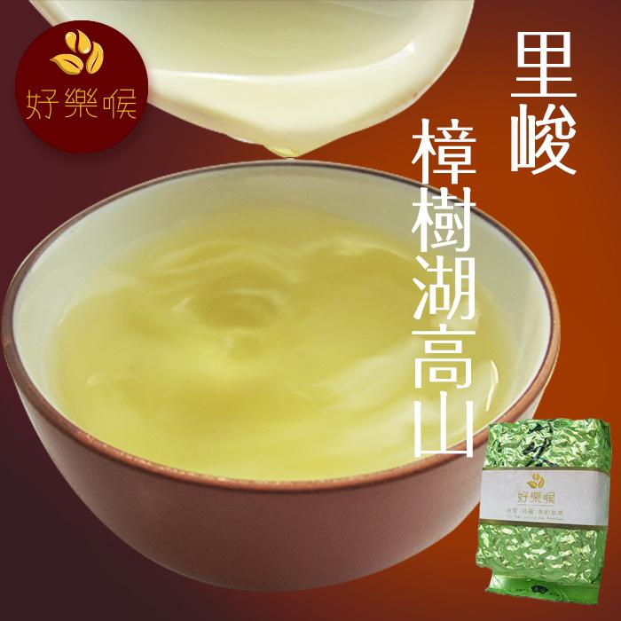 【好樂喉】里峻樟樹湖高山茶,茗品組1斤4包