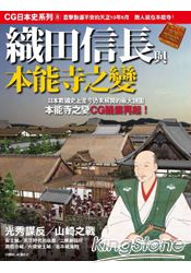 CG日本史08 織田信長與本能寺之變