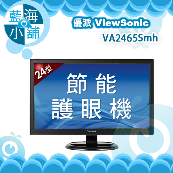 ViewSonic 優派  VA2465SMH 24型VA寬螢幕 電腦螢幕