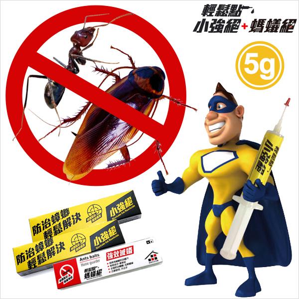 E&J【EN9021】免運費,小強絕5g(2入)+螞蟻絕5g(1入) 愛美松凝膠餌劑 蟑螂藥 廚房點一點絕對有效,螞蟻藥