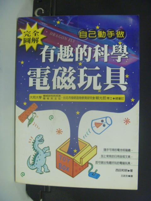【書寶二手書T7/少年童書_OEM】有趣的科學電磁玩具_王政友, 西田和明