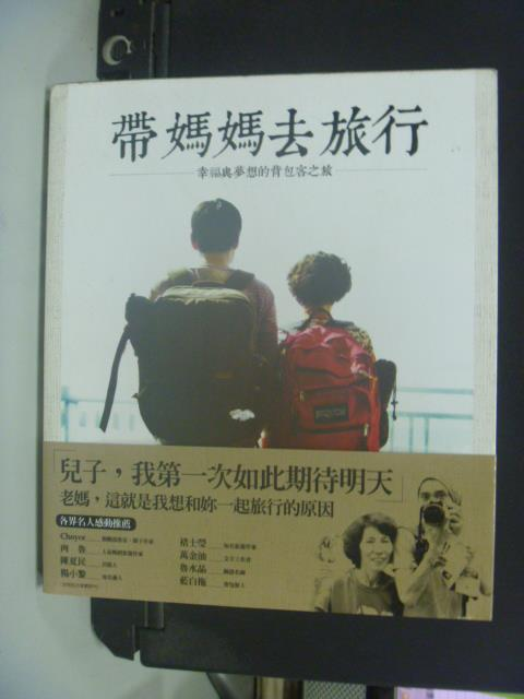 【書寶二手書T1/旅遊_GSH】帶媽媽去旅行:幸福與夢想的背包客之旅_太源晙