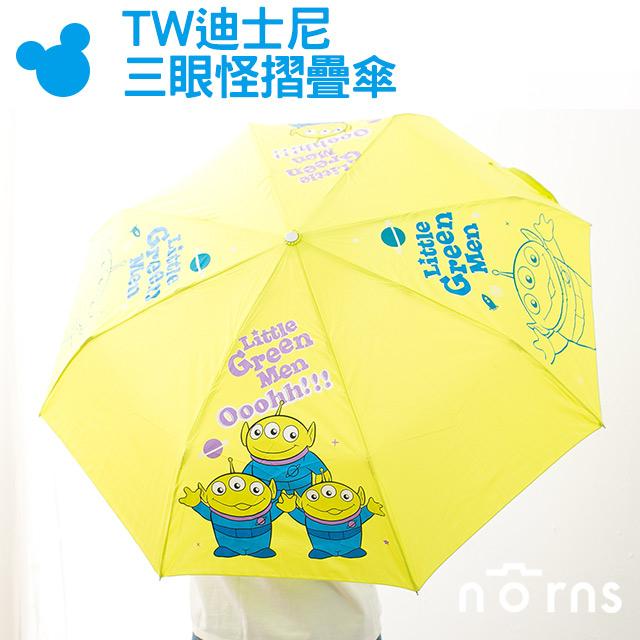NORNS 【TW迪士尼三眼怪摺疊傘】雨傘 折傘 玩具總動員 折疊傘