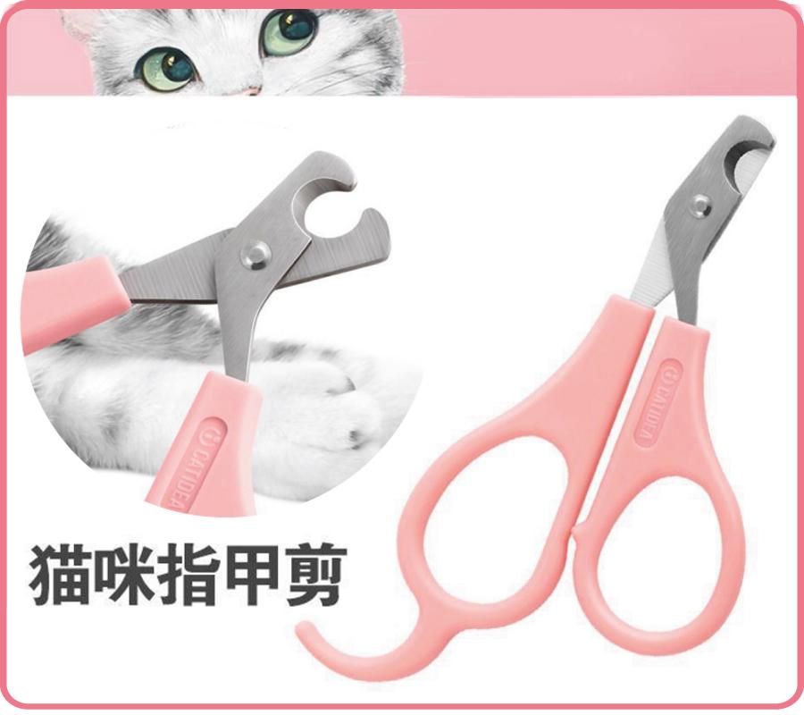 貓咪指甲剪/彎曲指甲剪 寵物指甲剪 寵物美甲剪 小號/指甲剪// 指甲鉗/ 修甲剪