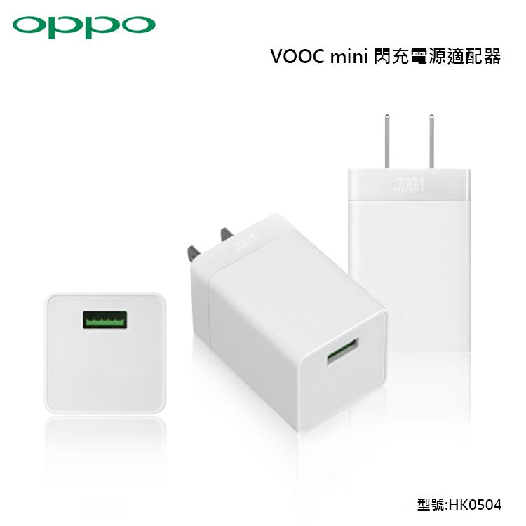 OPPO 原廠快充旅充頭/ 4A /充電器/VOOC /充電/閃電充電/閃充 OPPO Find 7/Find 7a/Yoyo R2001/F1/OPPO Mirror 3/Mirror 5S A51F/OPPO N1/OPPO N1 mini/OPPO N3/Neo 3/R1L/R3/R5/R7/R7 Plus/R7S/R9/R9 Plus/F1/F1S