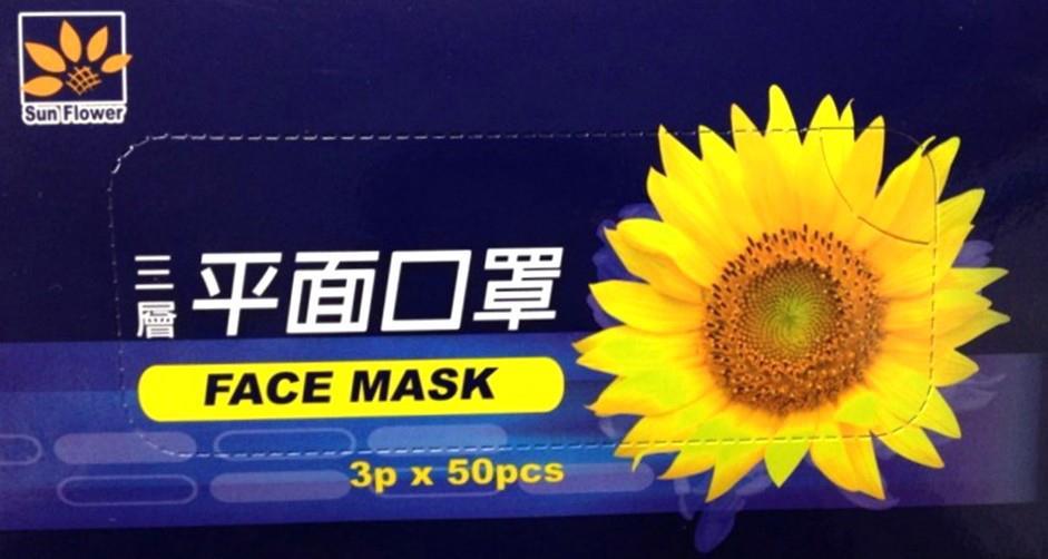 SUN FLOWER 三層平面口罩 50片/盒
