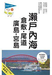 瀨戶內海.倉敷.尾道.廣島.宮島(三版) --人人遊日本(14)